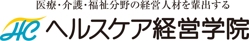 日本ヘルスケア経営学院